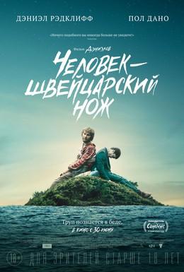 Постер фильма Человек – швейцарский нож (2016)