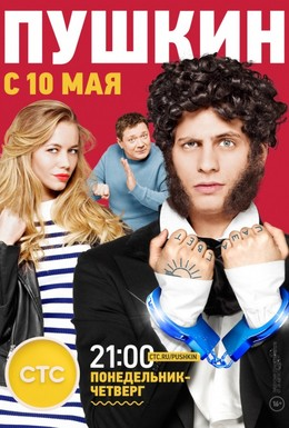 Постер фильма Пушкин (2016)