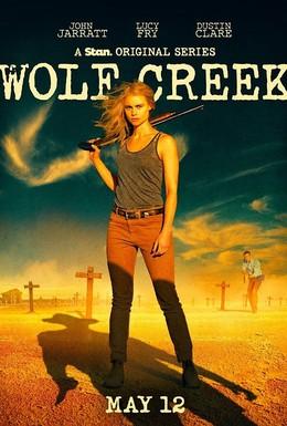 Постер фильма Волчья яма (2016)