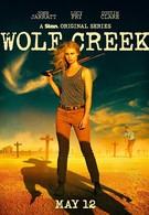 Волчья яма (2016)