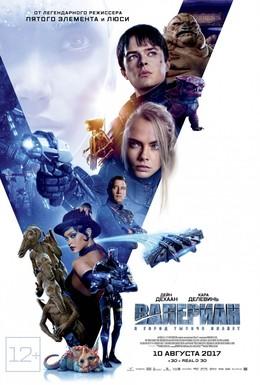 Постер фильма Валериан и город тысячи планет (2017)