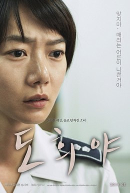 Постер фильма До-хи (2014)