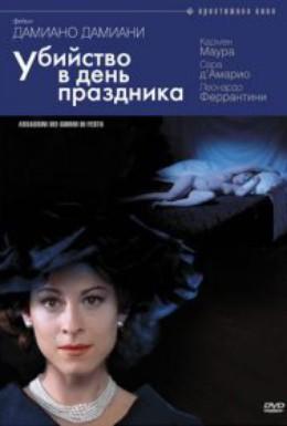 Постер фильма Убийство в день праздника (2002)