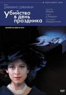 Убийство в день праздника (2002)