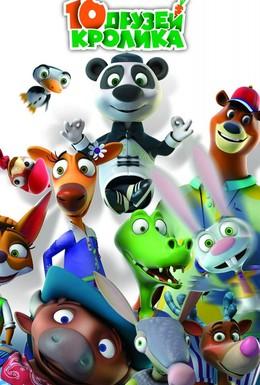 Постер фильма 10 друзей Кролика (2015)