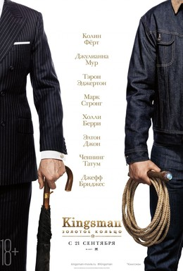 Постер фильма Kingsman: Золотое кольцо (2017)