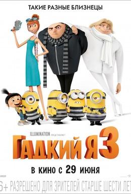 Постер фильма Гадкий я 3 (2017)