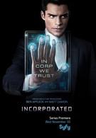 Корпорация (2016)