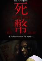 Мёртвые деньги (2016)