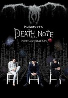Тетрадь смерти: Новое поколение (2016)