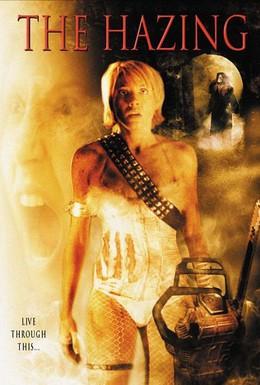 Постер фильма Страх (2004)