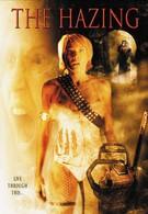 Страх (2004)