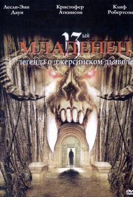 Постер фильма Дьявольское отродье (2002)