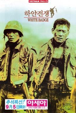 Постер фильма Белый значок (1992)