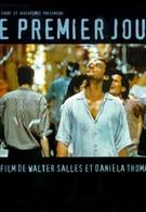 Первый день (1998)