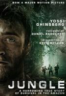 Джунгли (2017)