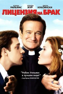 Постер фильма Лицензия на брак (2007)