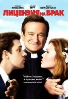 Лицензия на брак (2007)