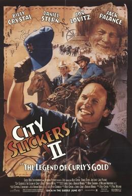 Постер фильма Городские пижоны 2: Легенда о золоте Кёрли (1994)