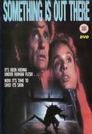 Что-то не отсюда (1988)