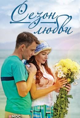 Постер фильма Сезон любви (2013)