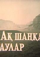 Там, где горы белые (1973)