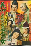 Новая повесть о доме Тайра: Ёсинака и три его женщины (1956)