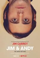 Джим и Энди: Другой мир (2017)
