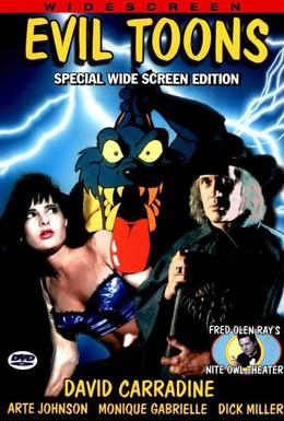 Постер фильма Злые мультики (1992)