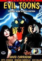 Злые мультики (1992)