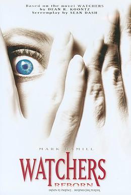 Постер фильма Наблюдатели: Возрождение (1998)