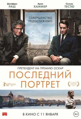 Постер фильма Последний портрет (2017)