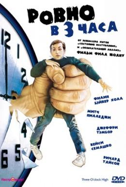 Постер фильма Ровно в 3 часа (1987)