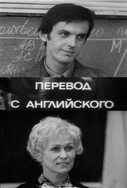 Постер фильма Перевод с английского (1972)