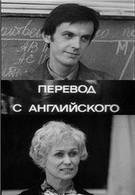 Перевод с английского (1972)