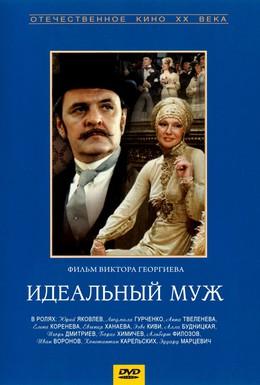 Постер фильма Идеальный муж (1980)