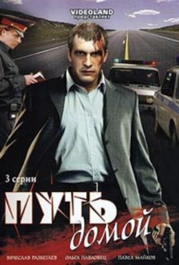 Постер фильма Путь домой (2009)