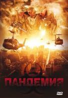 Пандемия (2009)