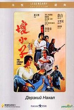 Постер фильма Дерзкий нахал (1980)