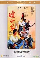 Дерзкий нахал (1980)