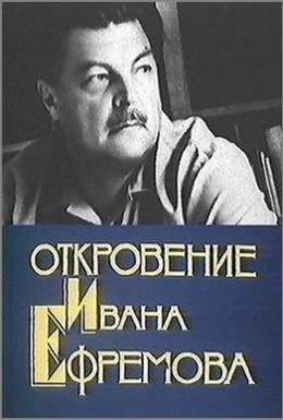 Постер фильма Откровение Ивана Ефремова (1990)