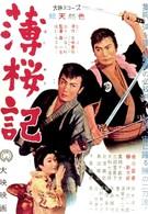Кровная месть (1959)