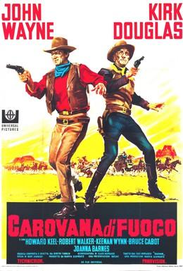 Постер фильма Военный фургон (1967)