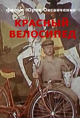 Постер фильма Красный велосипед (1979)
