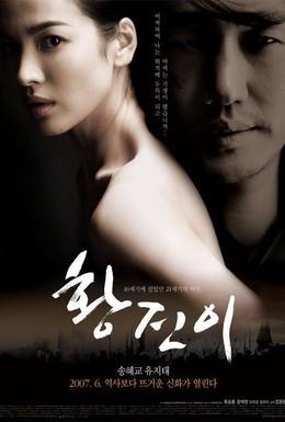Постер фильма Хван Чжин И (2007)