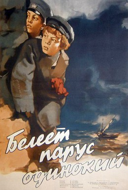 Постер фильма Белеет парус одинокий (1937)