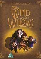 Ветер в ивах (1983)
