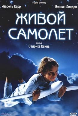 Постер фильма Живой самолёт (2005)