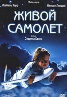 Живой самолёт (2005)