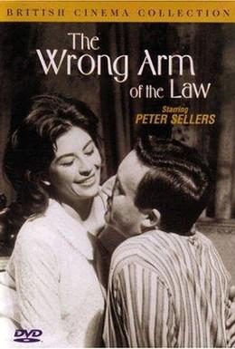 Постер фильма Правосудие в ненадежных руках (1963)
